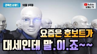 2019년 10월 1주 경북